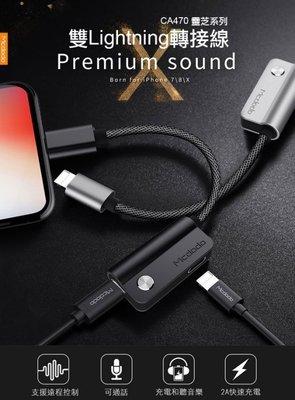 妮妮通訊~♥ Mcdodo 雙Lightning轉接線 充電/通話/聽音樂 iPhoneX,iPhone8 PLUS