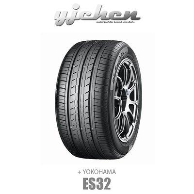 《大台北》億成汽車輪胎量販中心-橫濱輪胎 ES32 215/55R17