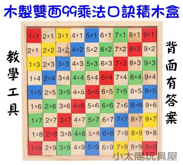 【小太陽玩具屋】木製雙面九九乘法積木盒 木質99乘法口訣練習板 木制早教數學學習玩具盒  8099