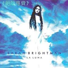 《絕版專賣》Sarah Brightman 莎拉布萊曼 / La Luna 月光女神 (美版)