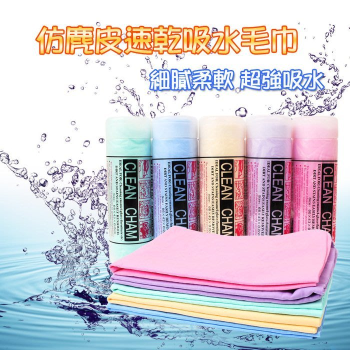 *COCO*寵物用PVA仿鹿皮速乾吸水毛巾(大號66x43cm)NA-D272顏色隨機出貨(擦車巾/清潔布/抹布/洗車)