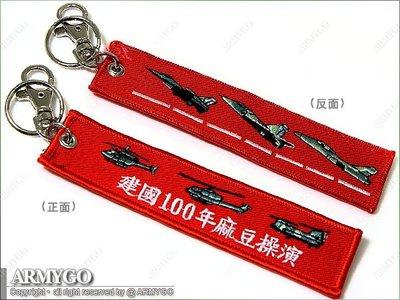 【ARMYGO】漢光演習麻豆操演紀念鑰匙圈 (雙面電繡)