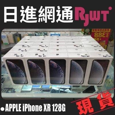 [日進網通微風店]Apple iPhone XR 128G IXR 6.1吋 手機空機下殺25190元~另可續約~現貨!