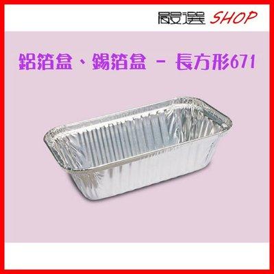 【嚴選SHOP】安全衛生DIY 大長條形 十入 鋁箔容器 烘烤盒 錫箔盒 烤模 蛋糕模 火鍋 焗烤 烤肉 A671