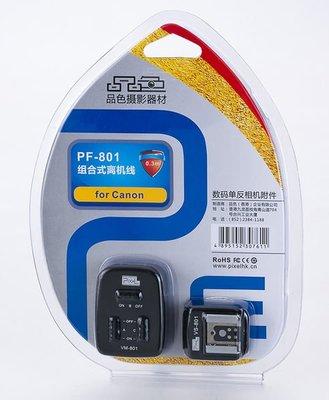 呈現攝影-品色 PF-801 組合式離...
