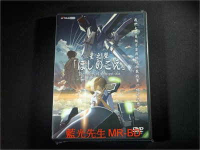 [DVD] - 星之聲 The Voices of a Distant Star ( 普威爾公司貨 )