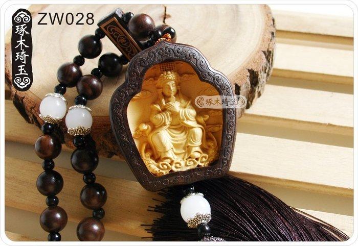【琢木琦玉】ZW028 烏木(黑檀)鑲嵌黃楊木 媽祖 天上聖母 掛飾/吊飾*祈福木製選物