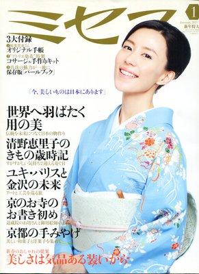 紅蘿蔔工作坊/日本婦女雜誌 ~ ミセス NO.697 (2013/1月) 9J