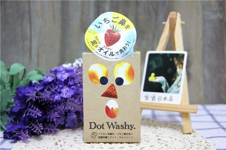 店主推薦現貨日本Dot Wa新shy深層凈化去黑頭粉刺新草莓鼻潔面皂75gtp