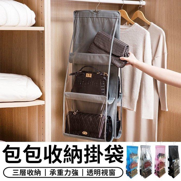 【台灣現貨 B016】 包包收納袋 衣櫥收納袋 多層收納袋 儲物掛袋 多層收納袋 儲物掛袋 包包收納掛袋 衣櫥 居家