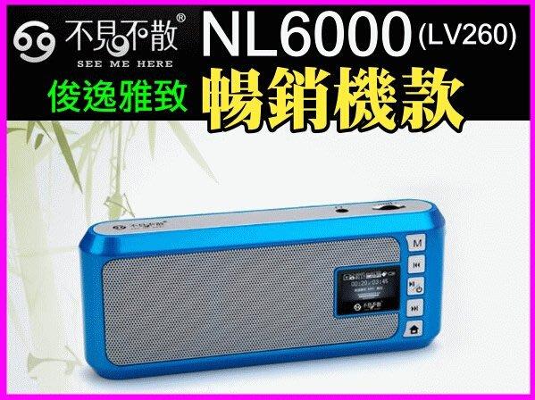【傻瓜批發】不見不散 NL6000(LV260) 繁體中文版 喇叭 音箱 MP3 1年保固 板橋店面可自取
