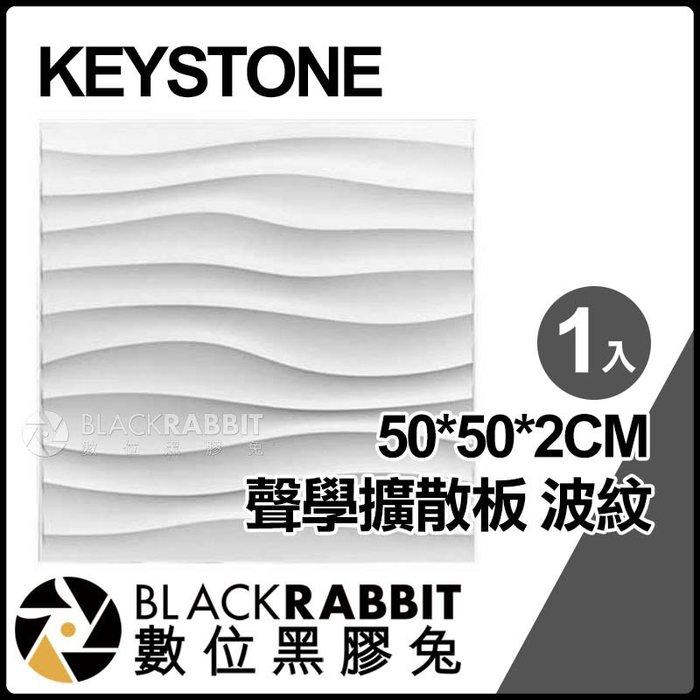 數位黑膠兔【 KEYSTONE 聲學擴散板 波紋 50*50*2CM 】 吸音 海綿 隔音 錄音室 會議室
