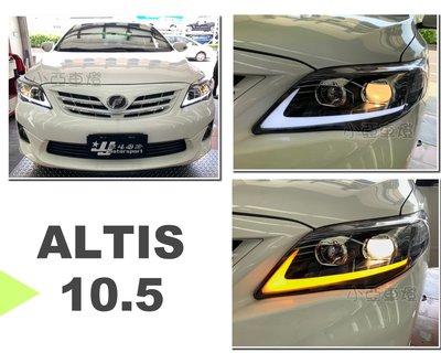 小亞車燈改裝* 全新 ALTIS 2010 2011 12 13 10.5代 雙色 導光條 方向燈閃爍 魚眼 大燈 頭燈