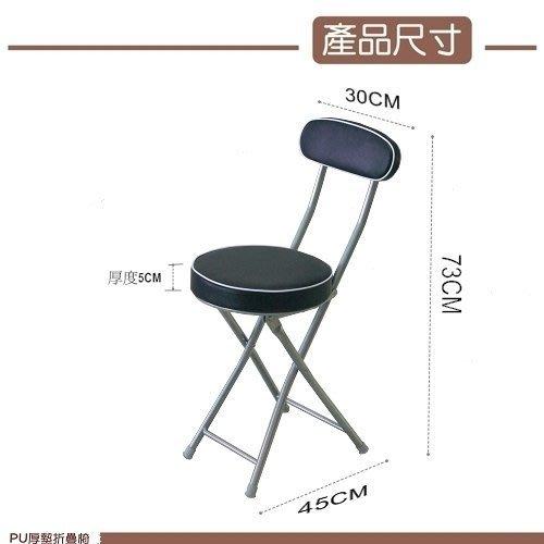 折疊椅~兄弟牌丹堤有背折疊椅4張( 黑色)~PU加厚5CM坐墊設計 4 張/箱~可多色混合訂購,直購免運!