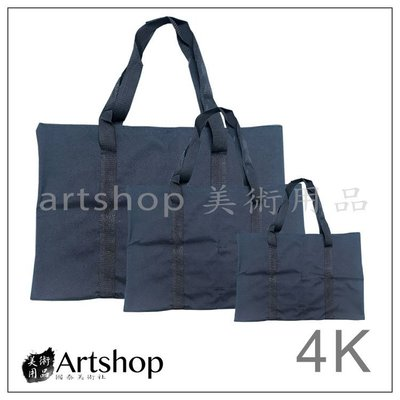 【Artshop美術用品】簡易畫袋 4K