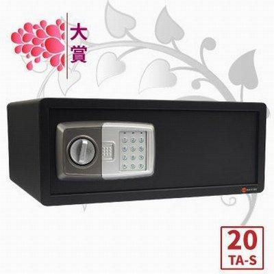 【TRENY】大賞 電子式保險箱 可放筆電 20TA-S (兩年保固) 密碼保險箱 現金箱 保管櫃 居家安全