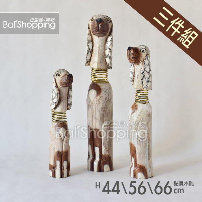 【Bali Shopping巴里島購物】峇里島彩繪貼貝木雕~搖頭狗三件組44/56/66cm客廳收藏擺飾民宿餐廳佈置