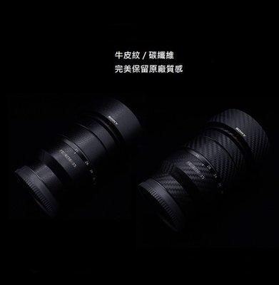 【高雄四海】鏡頭鐵人膠帶 SONY FE 50mm F1.4 ZA 碳纖維/牛皮.DIY.似LIFE GUARD