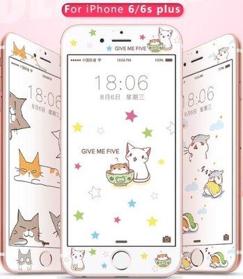 現貨 APPLE iPhone 6S 鋼化玻璃貼 鋼化膜 4.7吋螢幕貼 高雄國菲五甲店