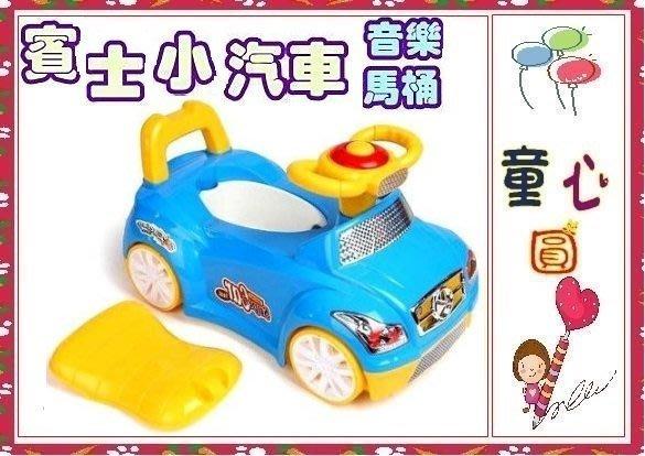 幼兒學習座椅訓練便器-賓士小汽車音樂馬桶~超酷可當滑行車~◎童心玩具1館◎