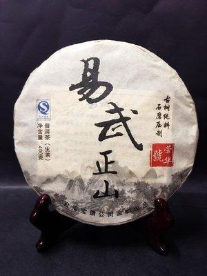 【浪人藝術】 「榮華號」易武正山古樹茶 普洱茶 生茶 400g