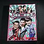 [DVD] -  3條友飲醉走 Drink Drank Drunk (飛...