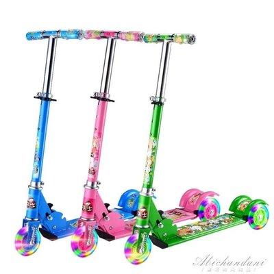 兒童滑板車三輪滑滑車3輪閃光可摺疊減震2歲-6歲小孩玩具