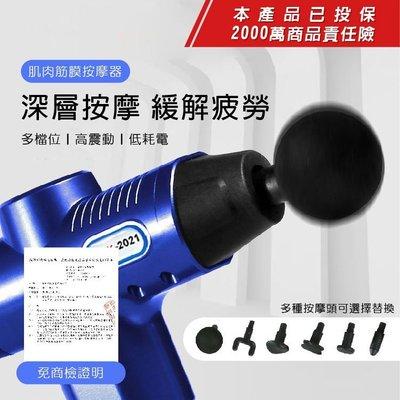 現貨【2千萬產險/免商檢】20檔 USB充電款肌肉筋膜槍 DC5V 型號WK2021 肌肉按摩器 筋膜槍