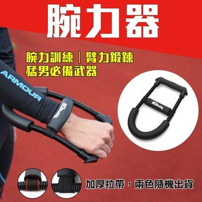 ≡排汗專家≡【99301151】MDBuddy 腕力器(無氧 健身 重訓 重量訓練