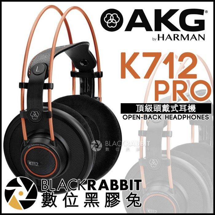 數位黑膠兔【 AKG K712 PRO 頂級頭戴式耳機 台灣公司貨 】 錄音室 直播 Youtuber DJ 混音 監聽