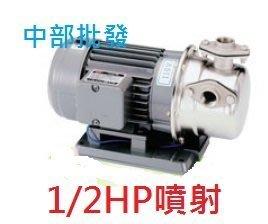 『中部批發』川山牌 1/ 2HP 不鏽鋼噴射式抽水馬達.抽井水適用.噴射抽水機 台中市