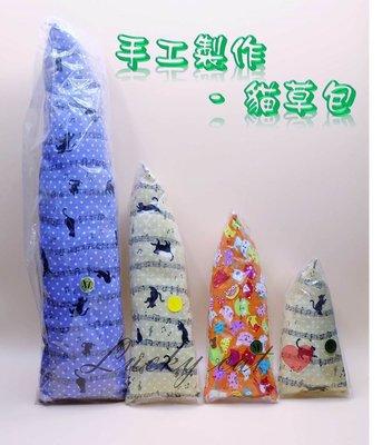 【幸運貓】(現貨+預購) 【S】 小 ❤ 貓咪最愛-貓草包 手工製作 貓薄荷 貓玩具