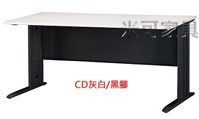 【米可辦公家具】全新  辦公桌 CD-100x70cm. 灰白/黑腳 電腦桌