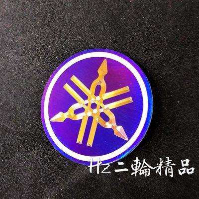 Hz二輪精品 鈦合金 音叉 山葉 鈦片 LOGO 標誌 YAMAHA 勁戰 三代 四代 五代 大盾 小盾 儀表 尾燈下蓋
