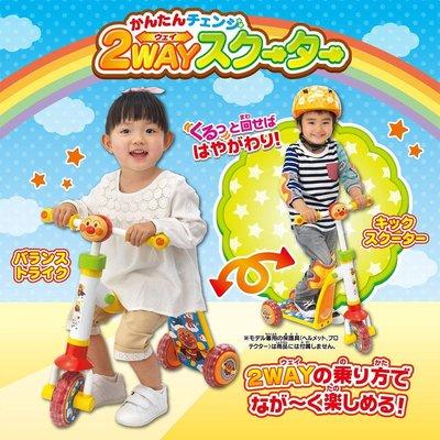 **雙子媽咪代購**日本直送 Anpanman  麵包超人 2way 兒童滑板車 / 三輪車 預購