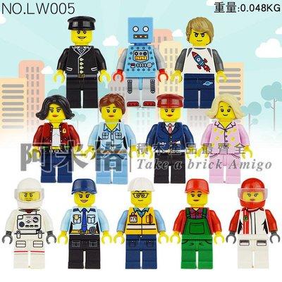 阿米格Amigo│LW005 一套12款 城市職業 機器人 宇航員 員警  積木 第三方人偶 非樂高但相容 袋裝