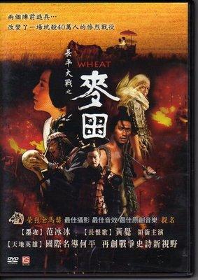 菁晶DVD~ 長平大戰之麥田 Wheat - 范冰冰 黃覺 主演  -二手市售版DVD(下標即售)