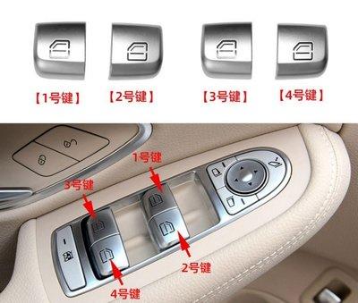 Benz 賓士新款C級W205玻璃升降開新關按鍵 C200 GLC W253玻璃調節按鈕