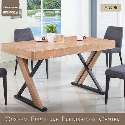 HOME MALL~歐拉4.5餐桌(A6112)$10400元(雙北市免運費)6N