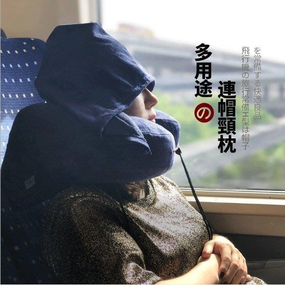 充氣枕 H枕連帽枕  頭枕 (現貨) 靠枕 頸枕 充氣枕 旅行枕