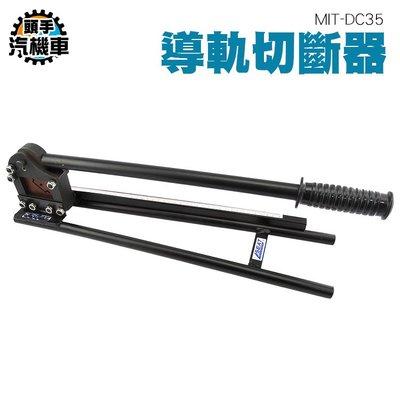 《頭手汽機車》配電櫃電氣導軌切斷器 國標非標鋼鐵鋁導軌切割機 導軌切斷器 MIT-DC35
