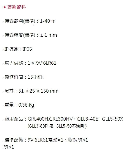 【晉茂五金】BOSCH博世 接收器 LR5  請先詢問價格和庫存