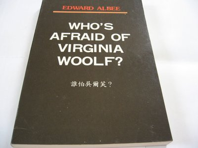 Who's Afraid of Virginia Woolf誰怕吳爾芙?/ Edward Albee英文戲劇書 一般平裝