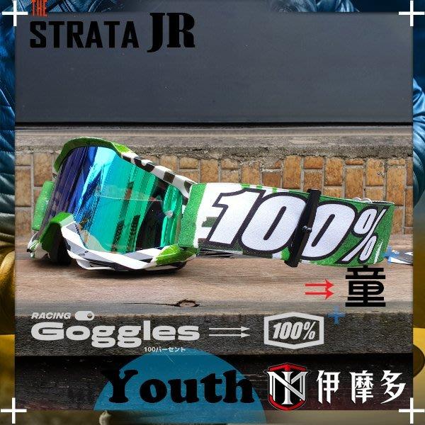 伊摩多※美國100% Accuri JR青少年兒童越野風鏡護目鏡機車腳踏車Subway 50310-039 電綠片