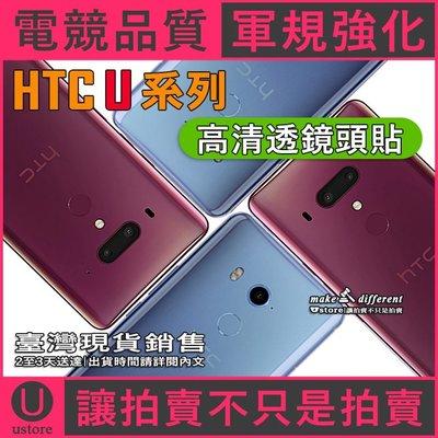 適用 HTC U12+ U12 U11 U11+ Plus Life▢高清鋼化鏡頭保護貼 鏡頭膜 鏡頭貼▢柔性玻璃