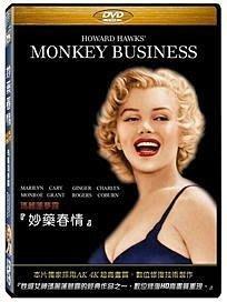合友唱片 面交 自取 妙藥春情 瑪麗蓮夢露 DVD Monkey Business
