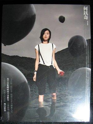 何以奇 - 黑白世界 - 2006年版 - 全新CD+DVD - 201元起標   大209