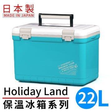 【TRENY直營】日本製造 Holiday Land 日本伸和假期冰桶 (藍-22L) 冰箱 保冰 保溫 0187
