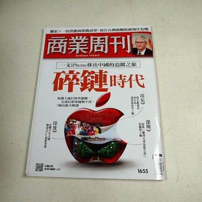 【懶得出門二手書】《商業周刊1655》一支iPhone移出中國的追蹤之旅 碎鏈時代│八成新(B26) 台中市