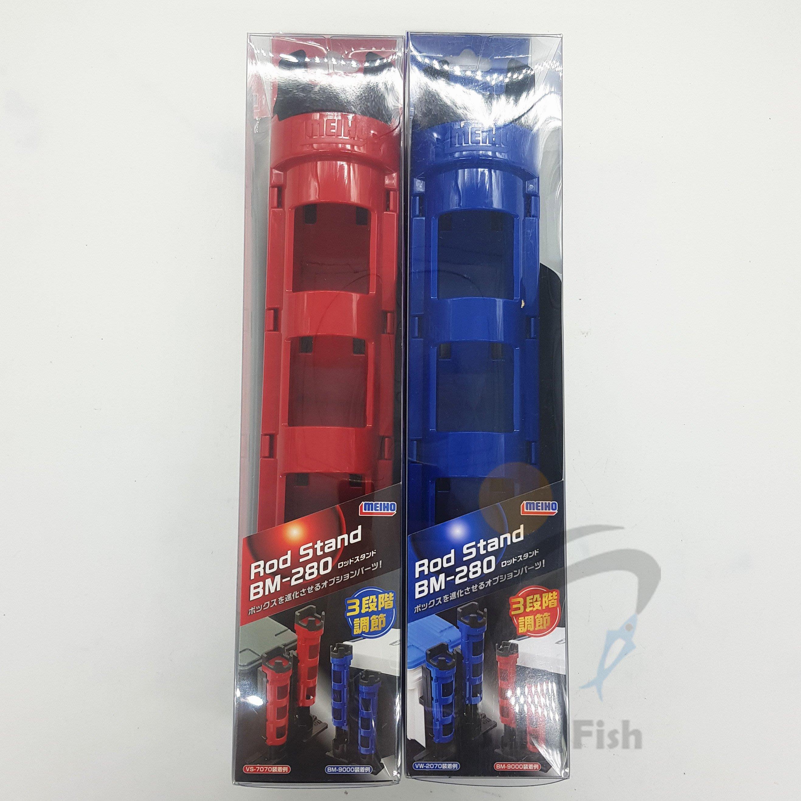 《三富釣具》MEIHO明邦 工具箱/冰箱掛竿架 BM-280 紅/藍 62*70*316mm 商編 612432/449